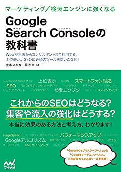 書籍マーケティング/検索エンジンに強くなる Google Search Consoleの教科書(大本あかね、 菊池崇/マイナビ出版)」の表紙画像