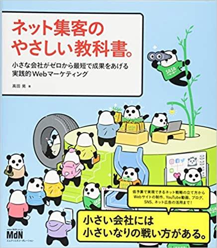 書籍ネット集客のやさしい教科書。 小さな会社がゼロから最短で成果をあげる実践的Webマーケティング(高田 晃/エムディエヌコーポレーション)」の表紙画像