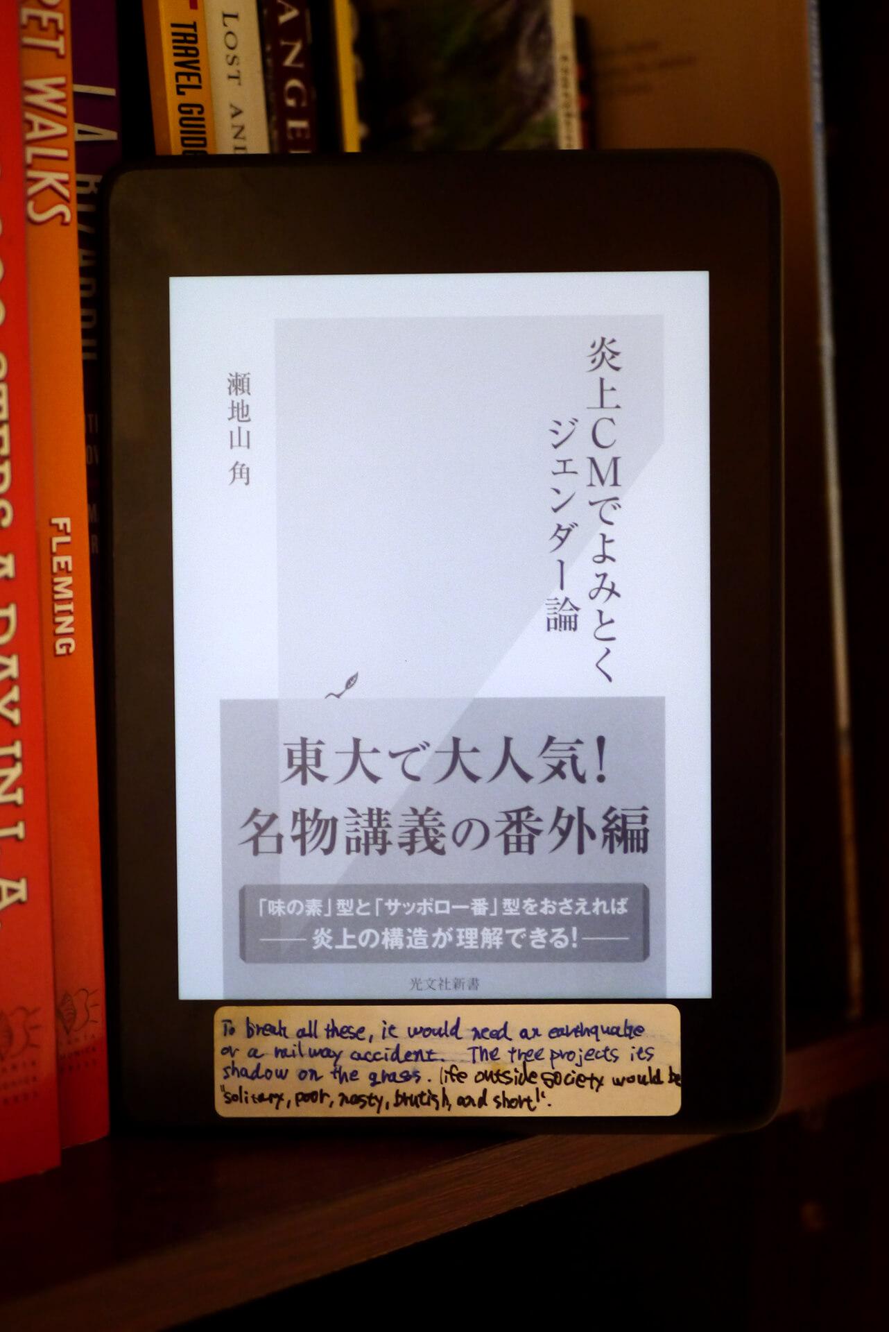 書籍炎上CMでよみとくジェンダー論(瀬地山角/光文社)」の表紙画像