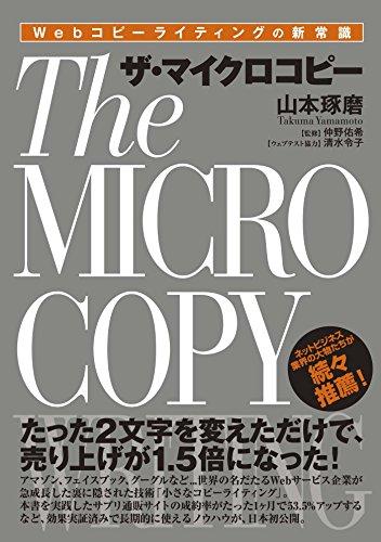 書籍Webコピーライティングの新常識 ザ・マイクロコピー(山本琢磨/秀和システム)」の表紙画像