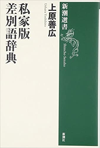 書籍私家版 差別語辞典(上原 善広/新潮社)」の表紙画像