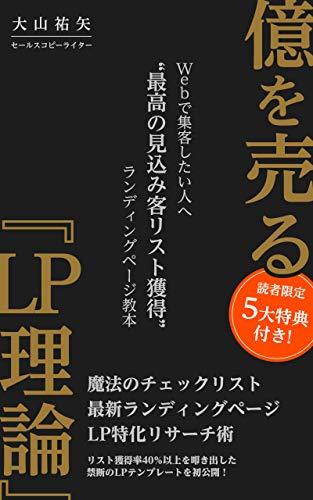 書籍億を売る『LP理論』: 〜最高の見込み客リスト獲得ランディングページ教本〜(大山祐矢/Kindle ダイレクト・パブリッシング)」の表紙画像