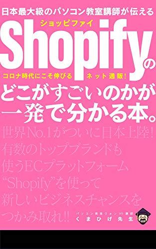 書籍Shopifyのどこがすごいのかが一発で分かる本【2020年最新版】: コロナ時代にこそ伸びるネット通販(くまひげ先生/Kindle出版(KDP))」の表紙画像