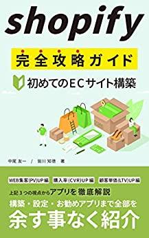 書籍Shopify(ショッピファイ)完全攻略ガイド: 〜初めてのECサイト構築〜(中尾友一、皆川知徳/Kindle出版(KDP))」の表紙画像