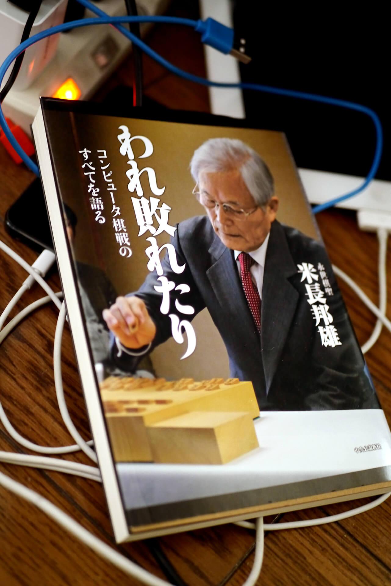 書籍われ敗れたり―コンピュータ棋戦のすべてを語る(米長邦雄/中央公論新社)」の表紙画像