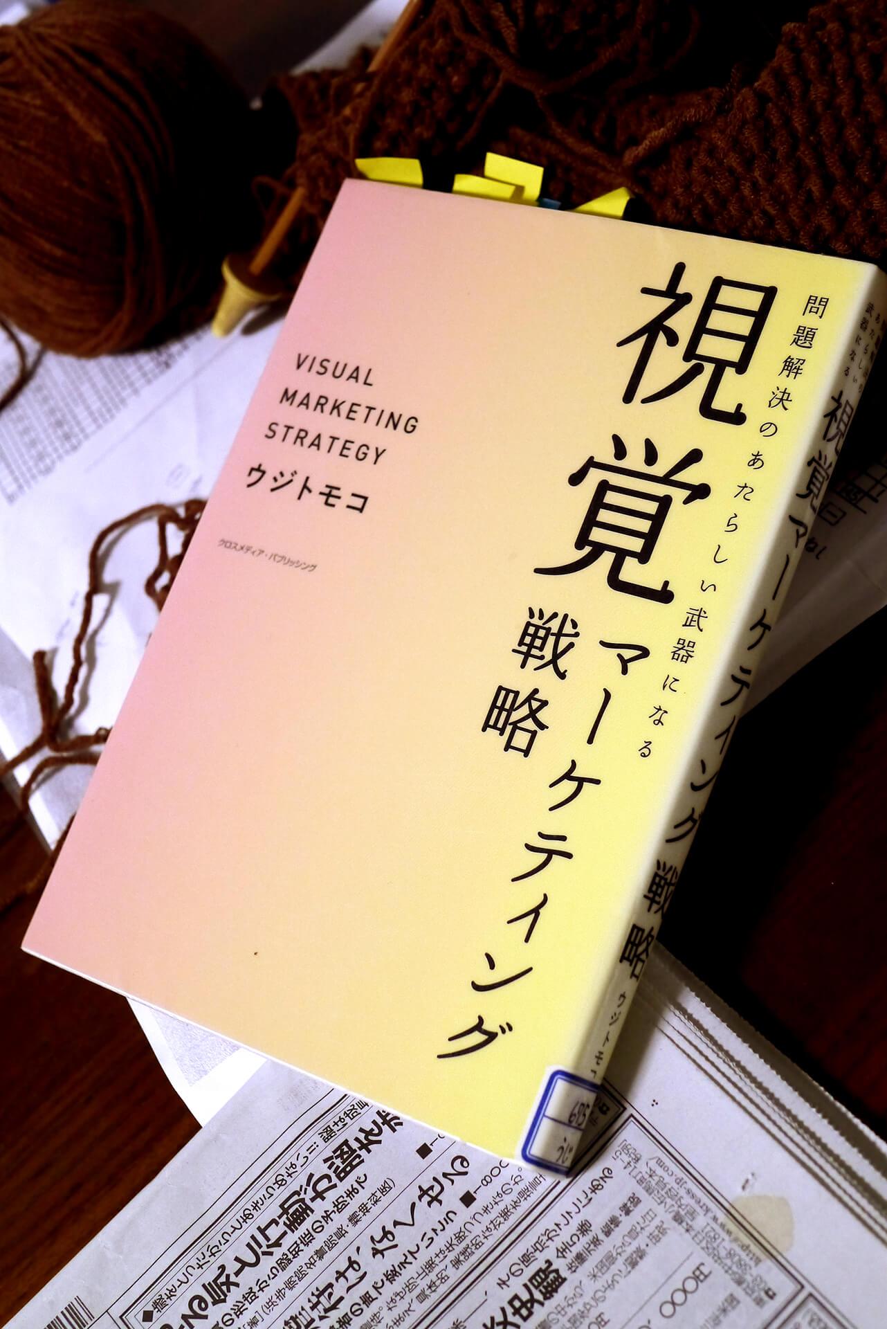 書籍問題解決のあたらしい武器になる視覚マーケティング戦略(ウジ トモコ /クロスメディア・パブリッシング(インプレス) )」の表紙画像
