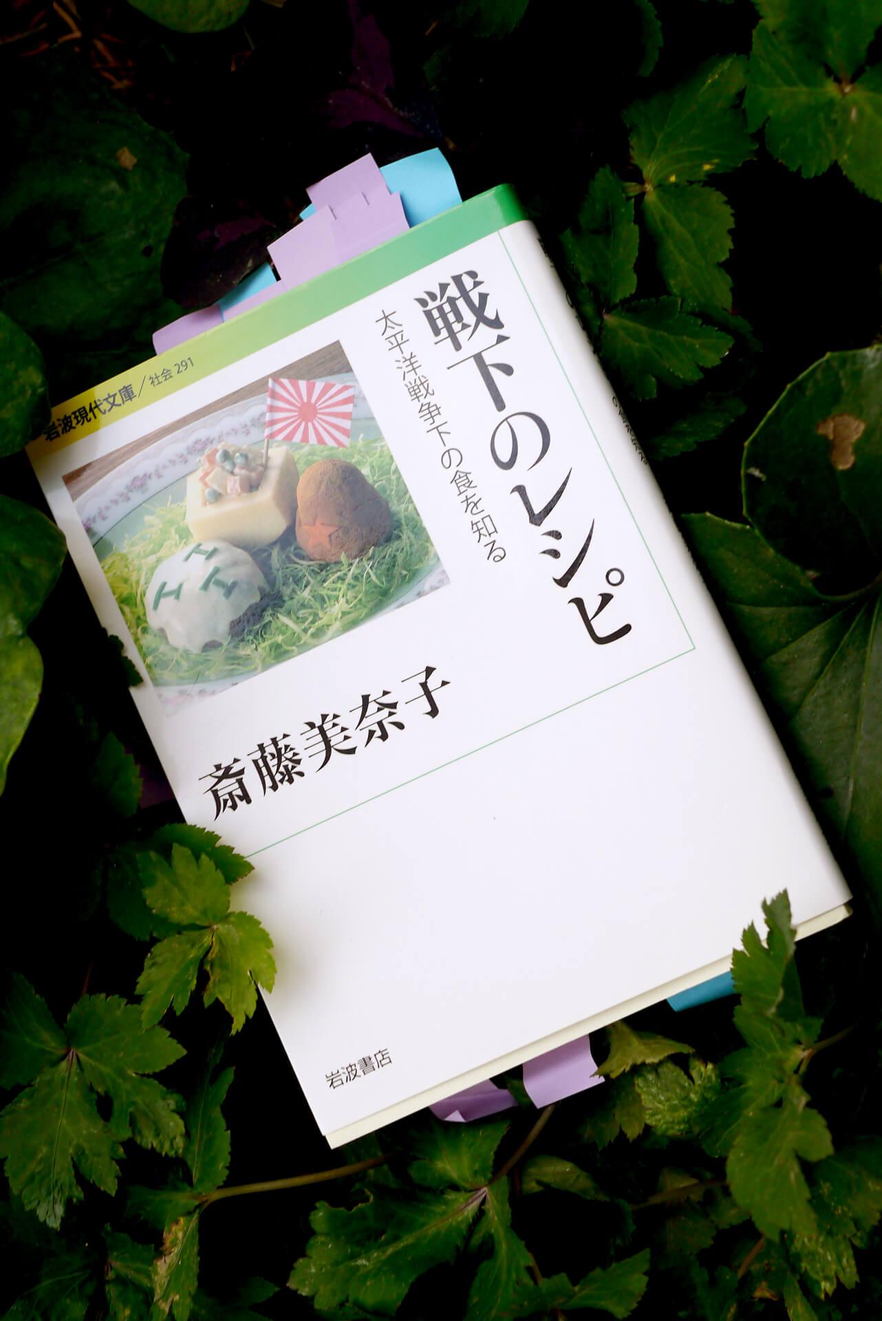 書籍戦下のレシピ――太平洋戦争下の食を知る(斎藤 美奈子/岩波書店)」の表紙画像