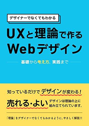 書籍UXと理論で作る Webデザイン: デザイナーでなくてもわかる(川合 俊輔  (著), 大本あかね (著), 菊池崇 (著) /WDE Publishing)」の表紙画像