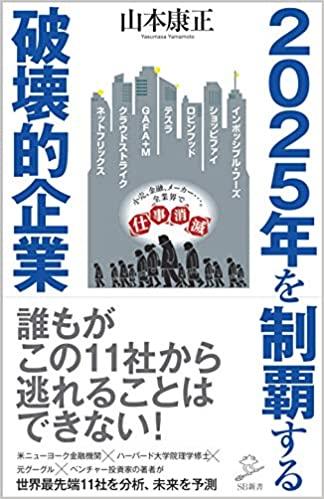 書籍2025年を制覇する破壊的企業(山本康正/SBクリエイティブ)」の表紙画像