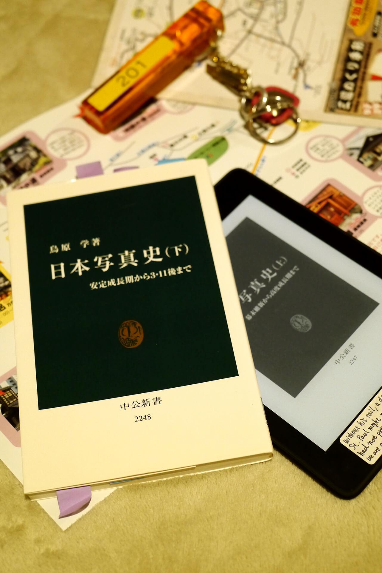 書籍日本写真史 (上・下) 幕末維新から高度成長期まで/安定成長期から3・11後まで(鳥原 学/中央公論新社)」の表紙画像