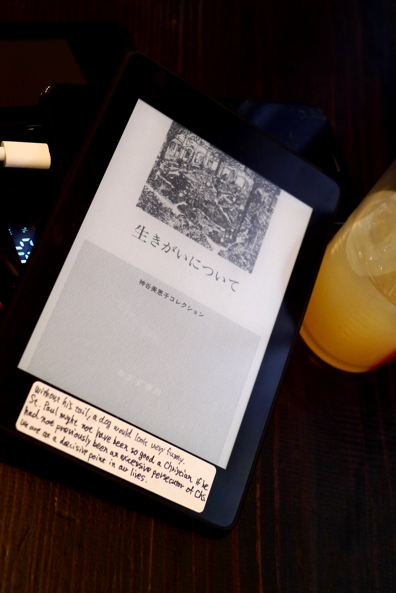 書籍生きがいについて――神谷美恵子コレクション(神谷美恵子/みすず書房)」の表紙画像