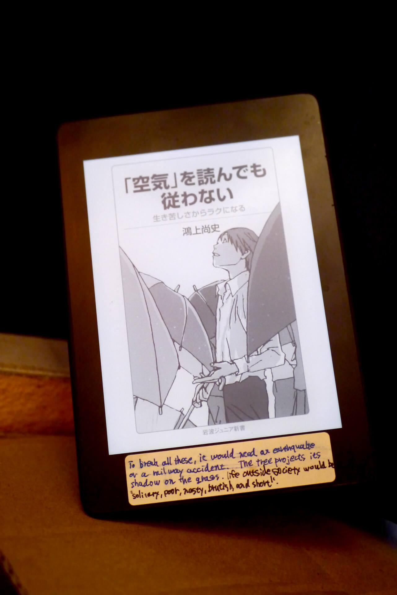 書籍「空気」を読んでも従わない 生き苦しさからラクになる(岩波書店/鴻上 尚史)」の表紙画像