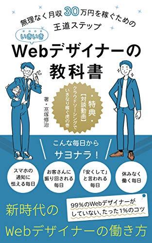 書籍いきいきWebデザイナーの教科書(/)」の表紙画像