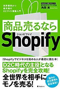 書籍商品売るならShopify(/)」の表紙画像