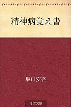 書籍精神病覚え書(坂口 安吾/Kindle出版(KDP))」の表紙画像