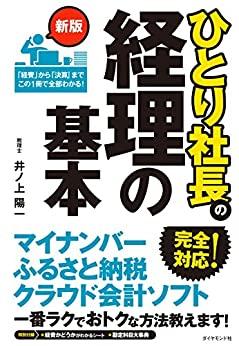 書籍新版 ひとり社長の経理の基本(井ノ上陽一/ダイヤモンド社)」の表紙画像