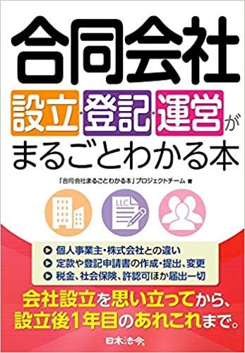 書籍合同会社設立・登記・運営がまるごとわかる本(「合同会社まるごとわかる本」プロジェクトチーム /日本法令)」の表紙画像