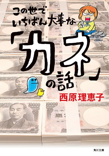 書籍この世でいちばん大事な「カネ」の話(西原 理恵子/KADOKAWA)」の表紙画像