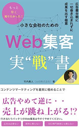書籍小さな会社のWeb集客実戦書: 広告費合戦に一切巻き込まれず成果を出す極意(竹内勇人/Kindle出版(KDP))」の表紙画像