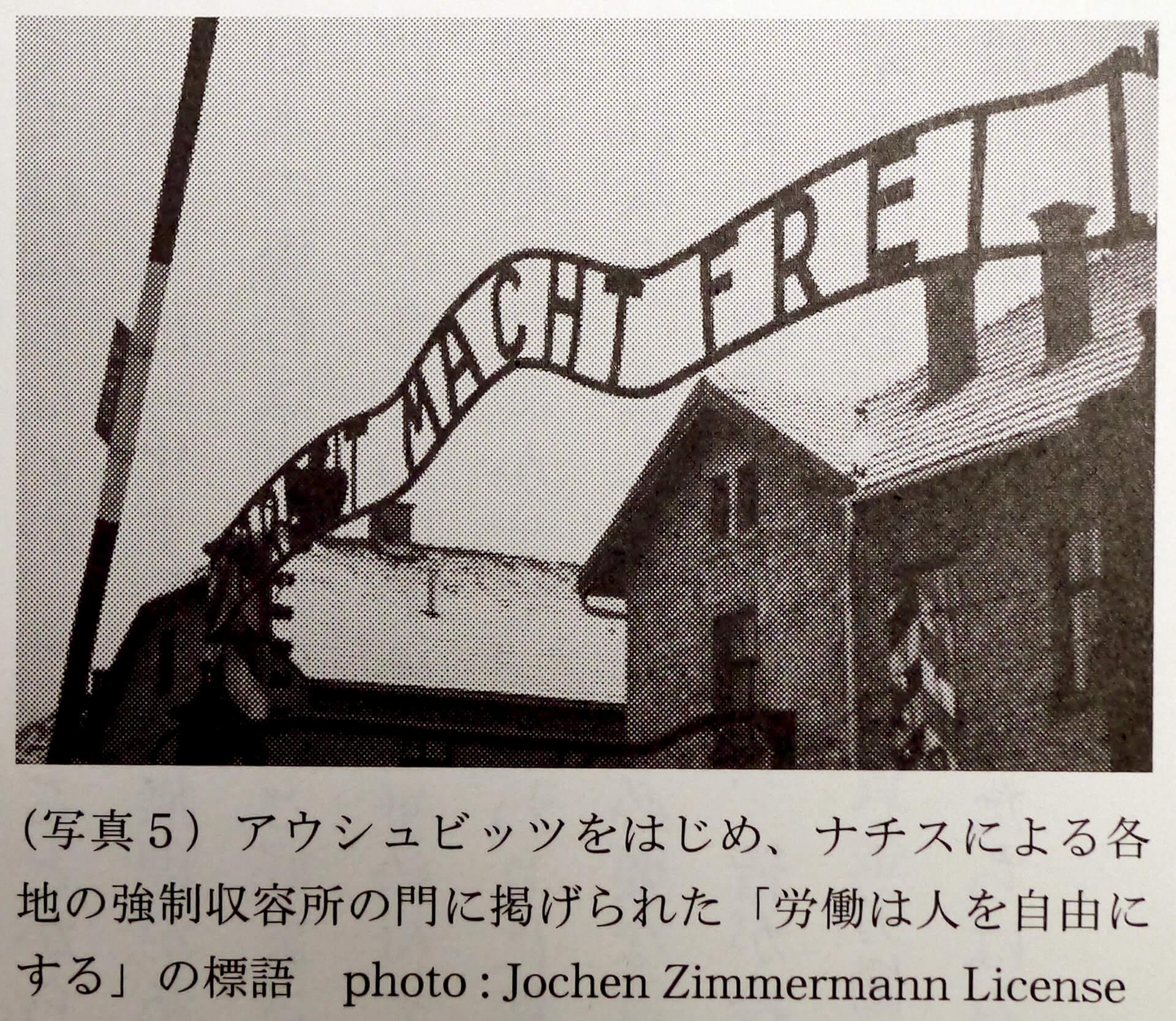 アウシュヴィッツ強制収容所の門にも書かれていた「労働は人を自由にする」という標語の画像