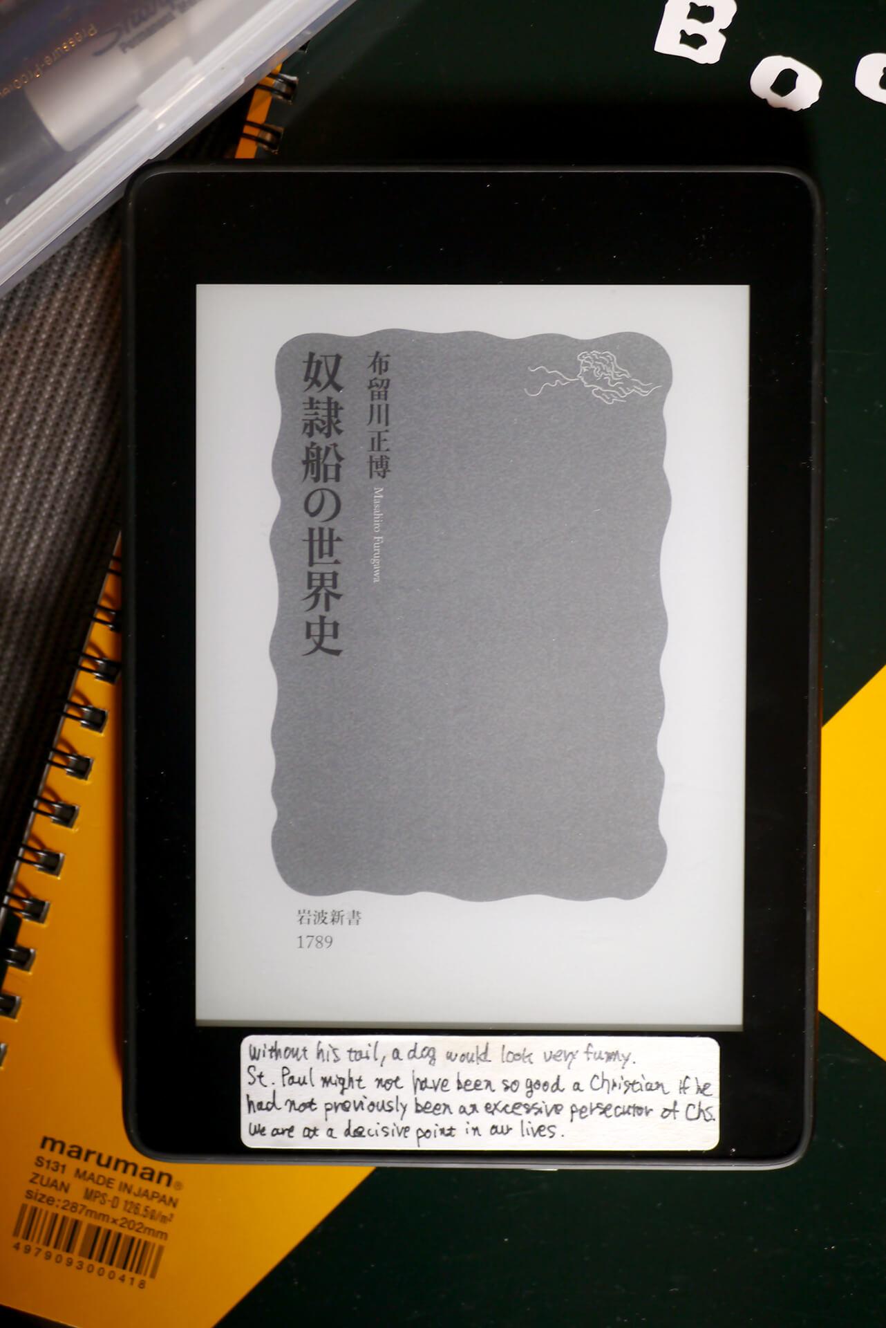 書籍奴隷船の世界史(布留川 正博/岩波書店)」の表紙画像