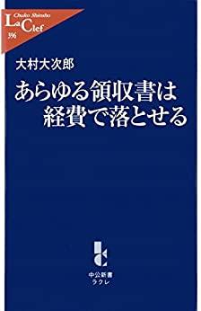 書籍あらゆる領収書は経費で落とせる(大村大次郎/中央公論新社)」の表紙画像
