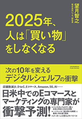 書籍2025年、人は「買い物」をしなくなる(/)」の表紙画像