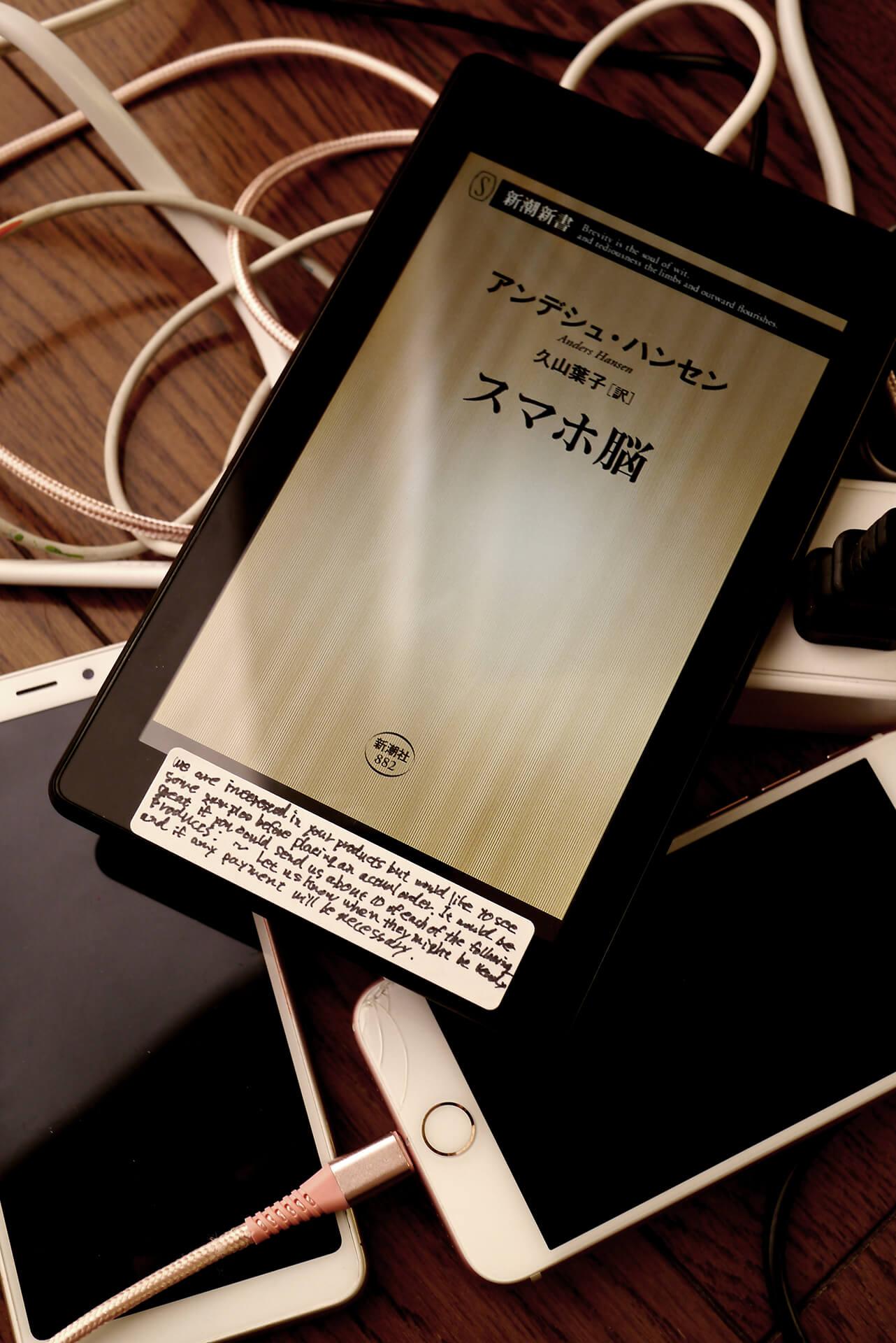 書籍スマホ脳(アンデシュ・ハンセン (著), 久山葉子 (翻訳) /新潮社)」の表紙画像
