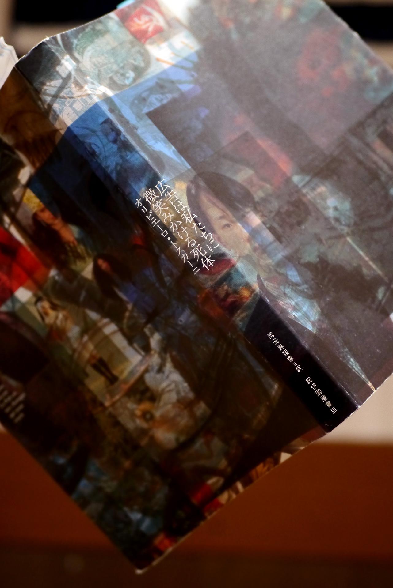 書籍広告は私たちに微笑みかける死体(オリビエーロ トスカーニ (著), Oliviero Toscani (原著), 岡元 麻理恵 (翻訳)/紀伊國屋書店)」の表紙画像