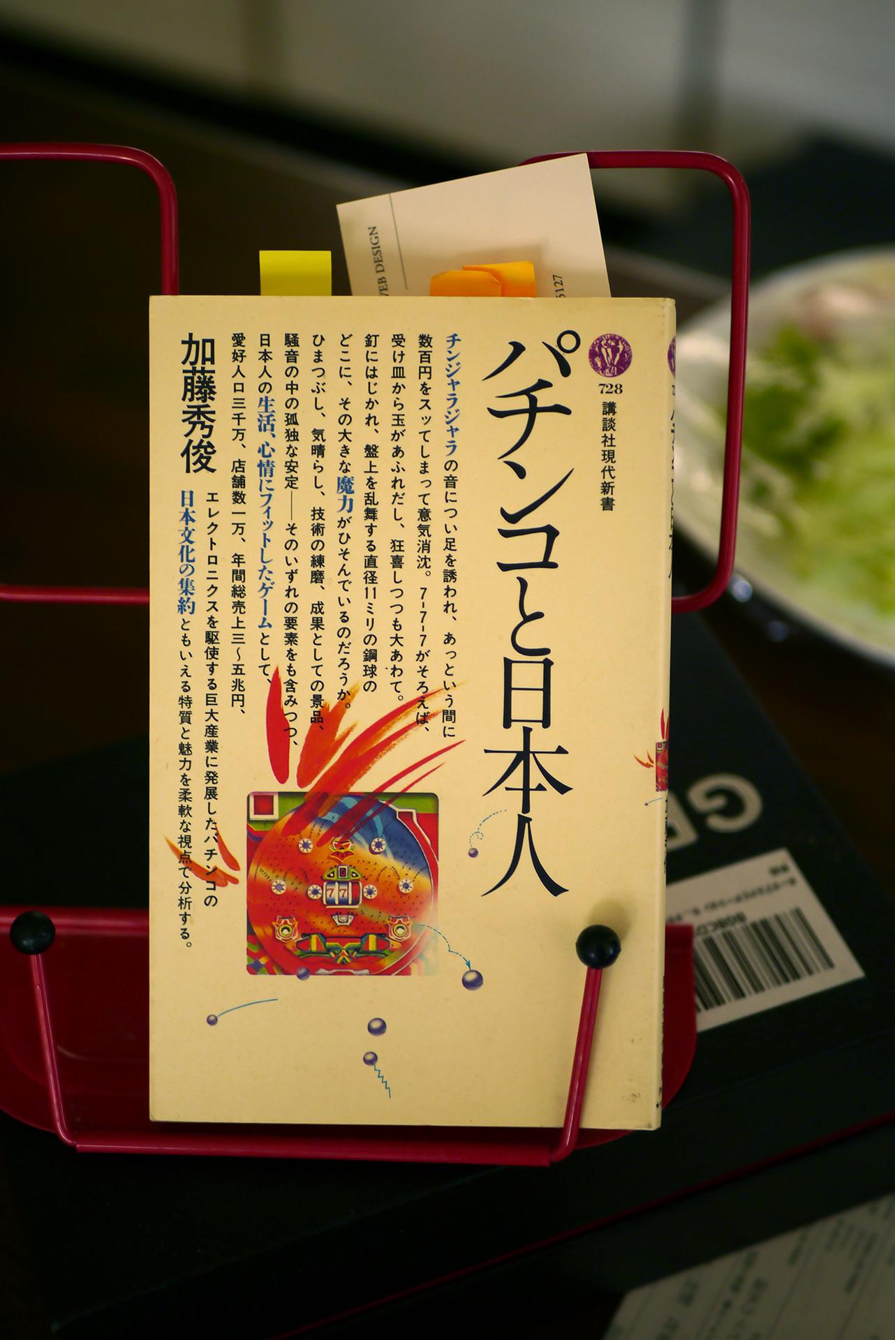 書籍パチンコと日本人(加藤 秀俊/講談社)」の表紙画像