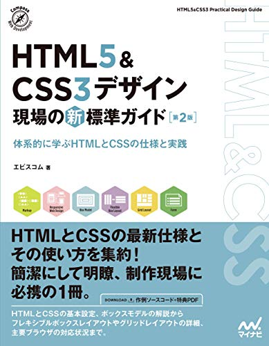 書籍HTML5&CSS3デザイン 現場の新標準ガイド【第2版】(/)」の表紙画像