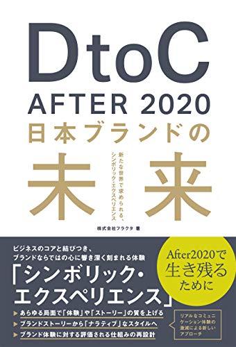 書籍DtoC After 2020 日本ブランドの未来(株式会社フラクタ/宣伝会議)」の表紙画像