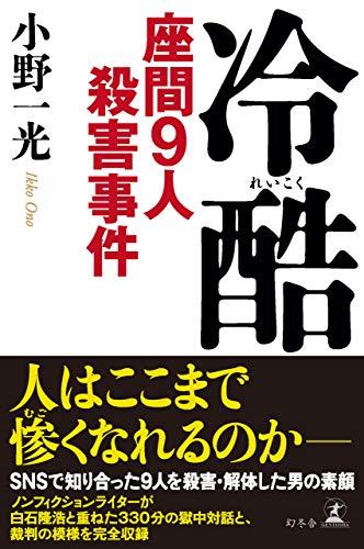書籍冷酷 座間9人殺害事件(小野 一光/幻冬舎)」の表紙画像