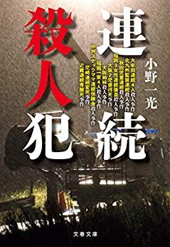 書籍連続殺人犯(小野 一光/文藝春秋)」の表紙画像