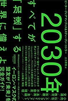 書籍2030年:すべてが「加速」する世界に備えよ(ピーター・ディアマンディス (著), スティーブン・コトラー (著), 山本 康正 (その他), 土方 奈美 (翻訳)/NewsPicksパブリッシング)」の表紙画像