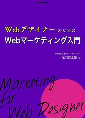 書籍WebデザイナーのためのWebマーケティング入門【フリーランス・初心者向け】あなたのWebデザインを圧倒的成果に繋げて安定収入を得る方法を伝授(/)」の表紙画像