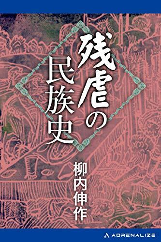 書籍残虐の民族史(柳内 伸作/アドレナライズ)」の表紙画像