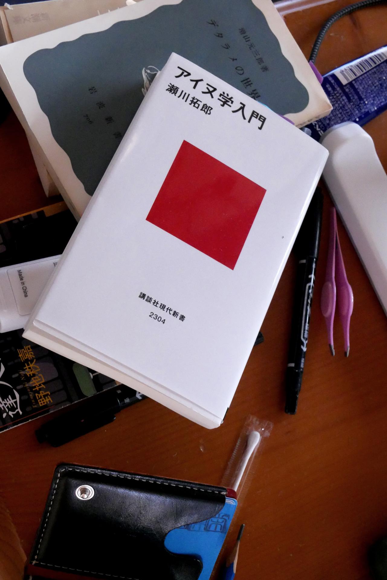書籍アイヌ学入門(瀬川 拓郎/講談社)」の表紙画像