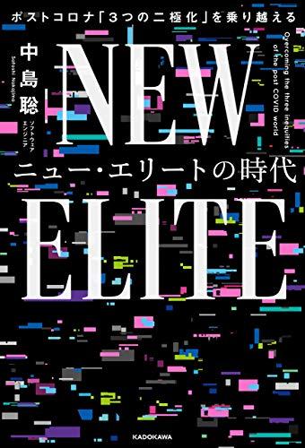 書籍ニュー・エリートの時代 ポストコロナ「3つの二極化」を乗り越える(/)」の表紙画像