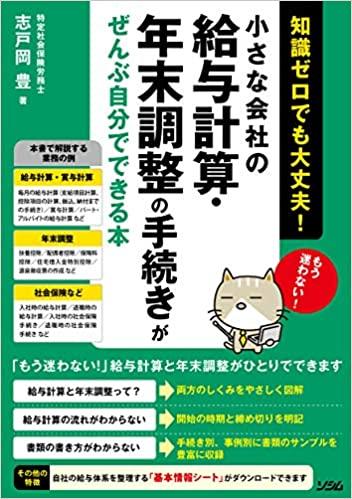 書籍小さな会社の給与計算・年末調整の手続きがぜんぶ自分でできる本(志戸岡 豊/ソシム)」の表紙画像