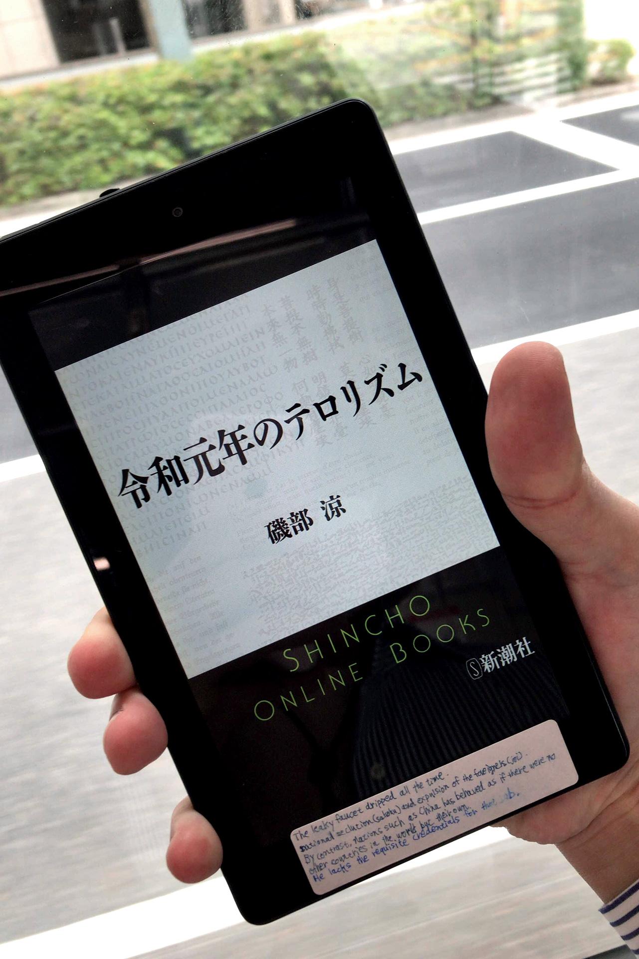 書籍令和元年のテロリズム(磯部 涼/新潮社)」の表紙画像
