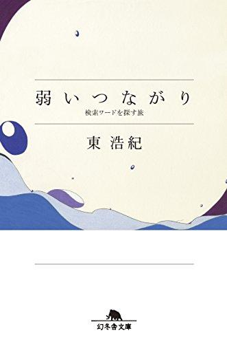 書籍弱いつながり 検索ワードを探す旅(東浩紀/幻冬舎)」の表紙画像