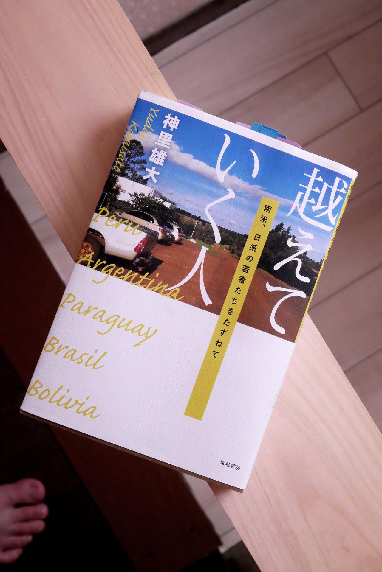 書籍越えていく人——南米、日系の若者たちをたずねて(神里 雄大/亜紀書房)」の表紙画像