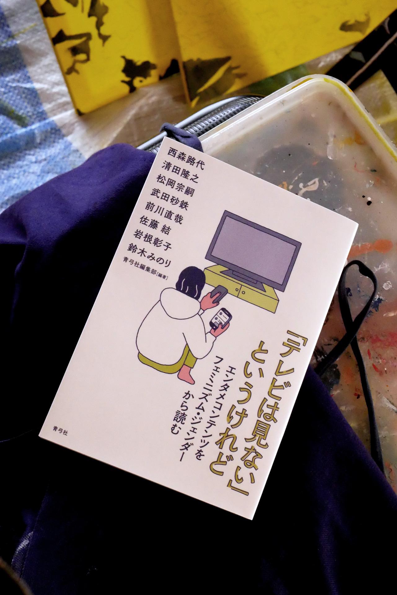 書籍「テレビは見ない」というけれど エンタメコンテンツをフェミニズム・ジェンダーから読む(青弓社編集部 (著, 編集)/青弓社)」の表紙画像