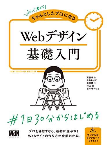 書籍初心者からちゃんとしたプロになる Webデザイン基礎入門〈HTML、CSS、レスポンシブ〉(/)」の表紙画像