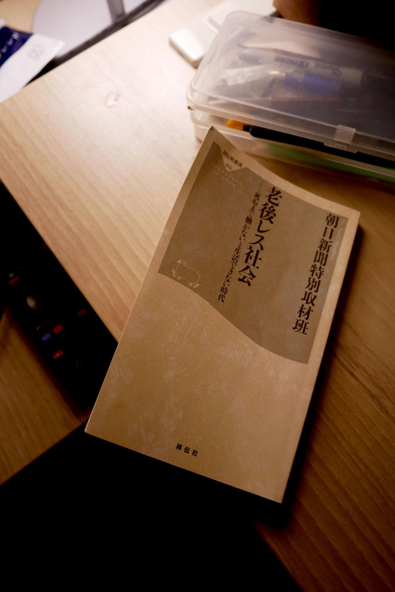 書籍老後レス社会 死ぬまで働かないと生活できない時代(朝日新聞特別取材班/祥伝社)」の表紙画像