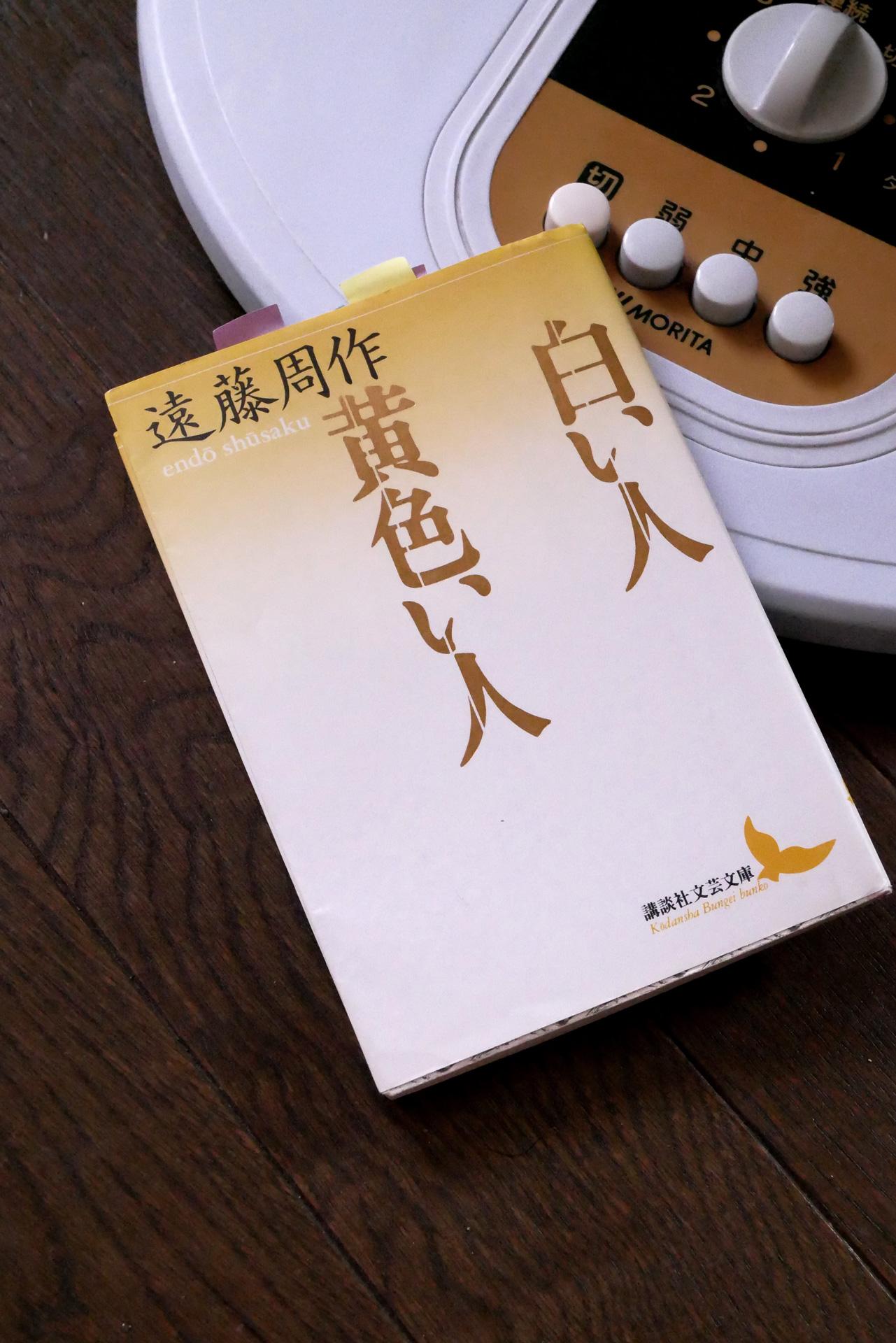 書籍白い人・黄色い人(遠藤 周作/講談社)」の表紙画像
