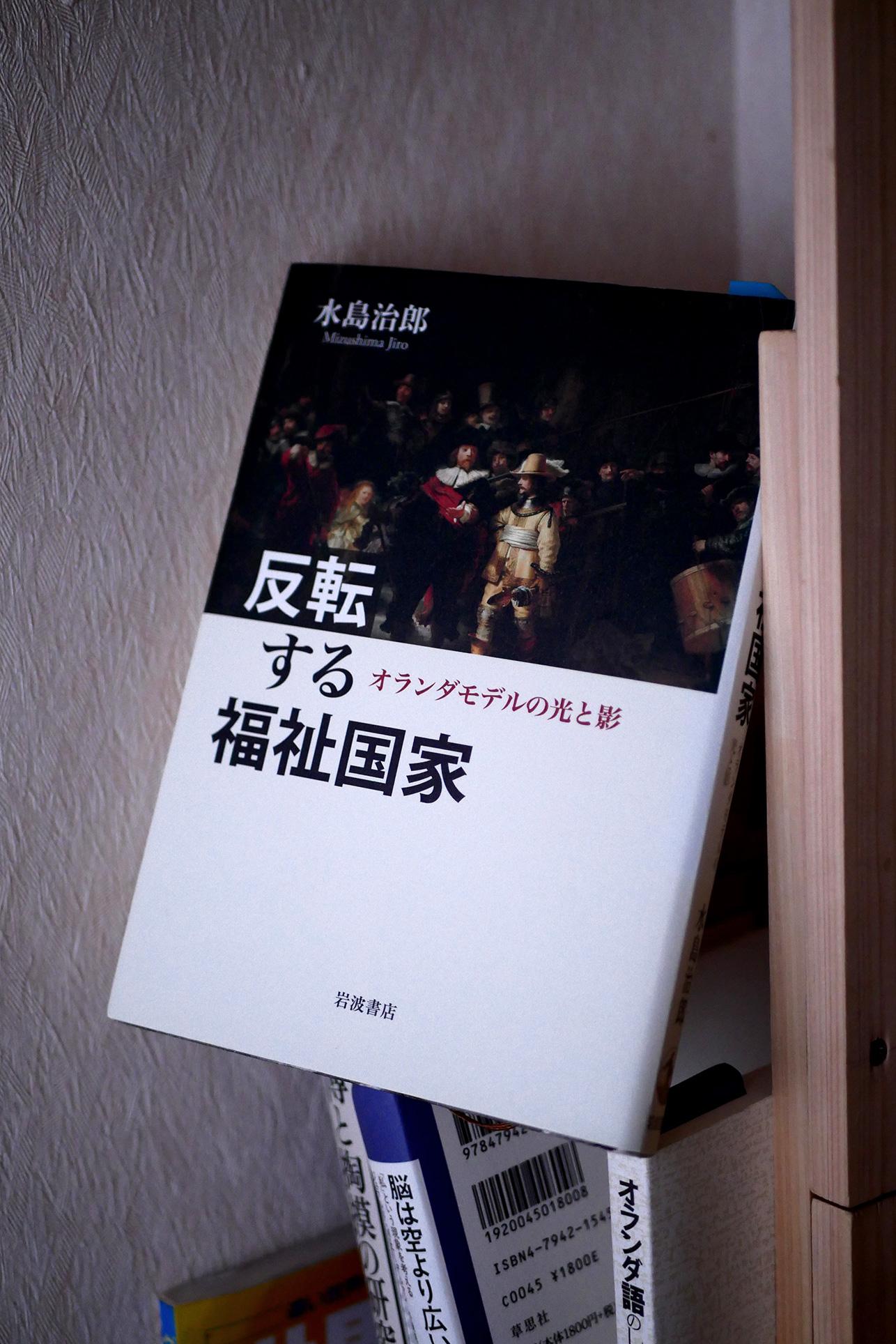 書籍反転する福祉国家――オランダモデルの光と影(水島 治郎/岩波書店)」の表紙画像