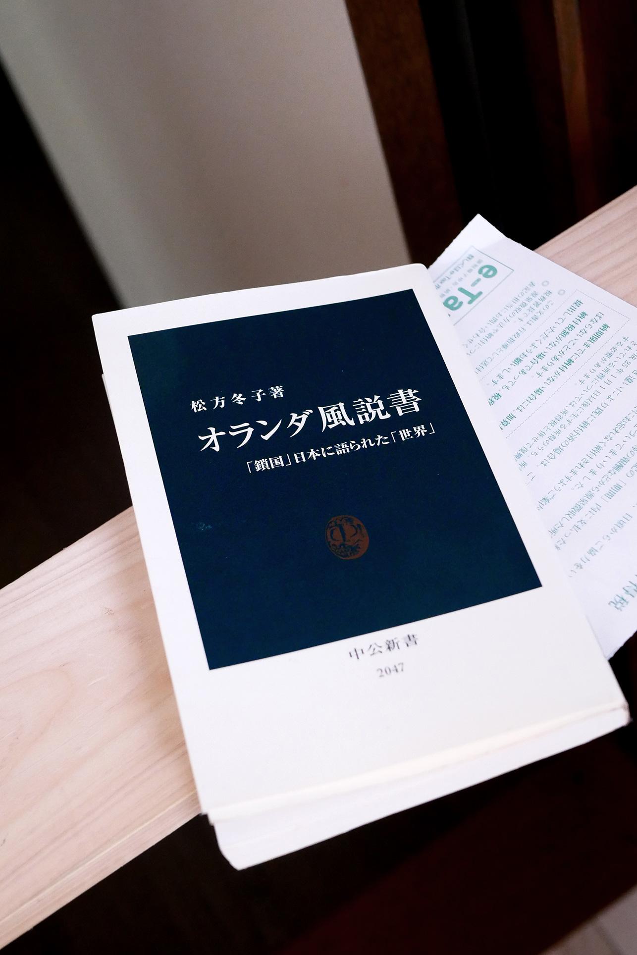 書籍オランダ風説書―「鎖国」日本に語られた「世界」(松方 冬子/中央公論新社)」の表紙画像