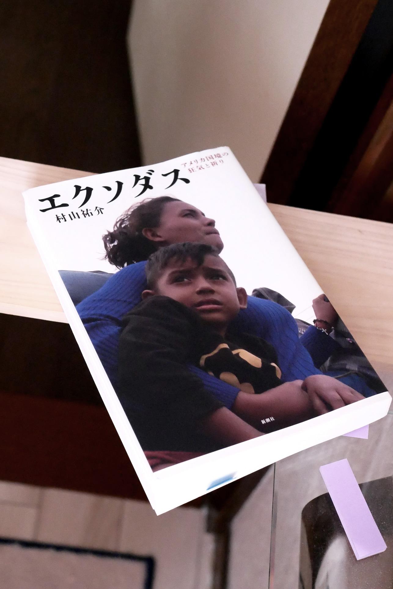 書籍エクソダス: アメリカ国境の狂気と祈り(村山 祐介/新潮社)」の表紙画像